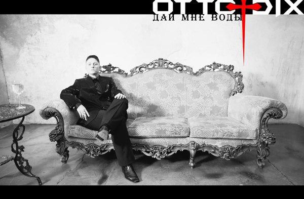 Новый видеоклип Otto Dix