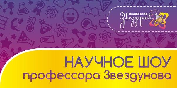 Научное шоу профессора Звездунова (Красноярск