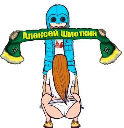 Алексей Шмоткин