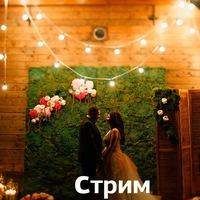 Стримы для свадебных фотографов (free)