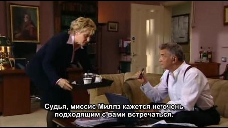 Судья Джон Дид/Judge John Deed/5 сезон 4 серия/Русские субтитры Landau76.