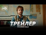 RUS | Трейлер: «Дон Верден / Don Verdean» 2016