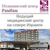 Медицинский центр Рамбам