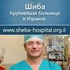Лечение в Израиле — Медицинский центр Шиба