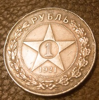 Нумизмат монеты банкноты 3 копейки 1933