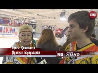 ЯВ|ТВ Интервью с болельщицей клуба на матче открытия НХЛ