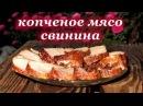 Рецепт копчение мяса, свинина в коптильне горячего копчения