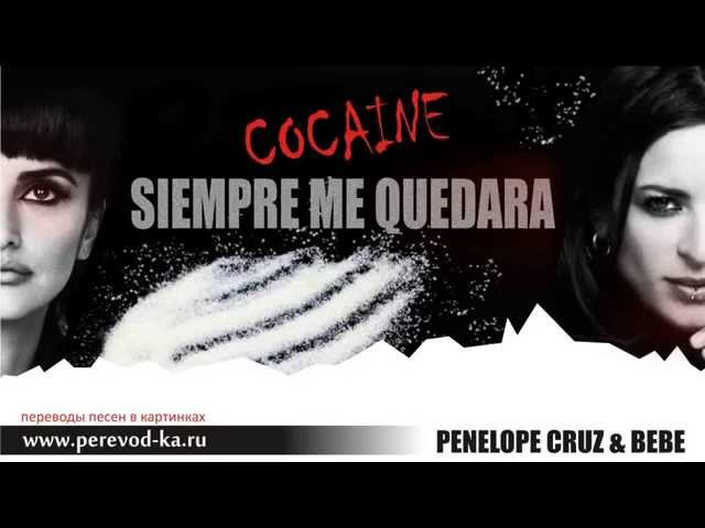 Bebe ft Penelope Cruz - Siempre Me Quedara (Cocaine) с переводом (Lyrics)