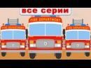Пожарная машина мультфильм все серии подряд. Мультики про пожарные машинки все ...