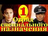 Редкий советский сериал.Отряд специального назначения-1серия из5(1987)Военный фильм