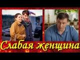 Слабая женщина(весь фильм)2014.HD версия! Хорошие фильмы сериалы мелодрамы 2014