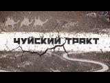 Чуйский тракт - Часть вторая (Discovery Channel HD, 02.11.2015)(Nature of Altai)