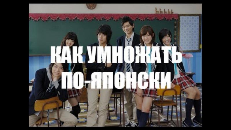 Лайфхак: Умножать по японски - легко!