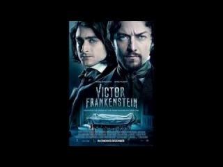 О кино - Второсортныйй продукт (Виктор Франкенштейн, Victor Frankenstein обзор без спойлеров)