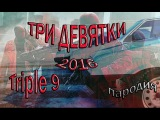 Triple 9 / Три девятки Трейлер 2016 Пародия Смех Юмор Прикол 999