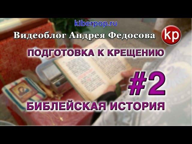 Библия Суть Библии в одном видео Священная Библейская история