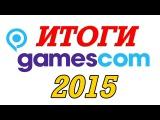 ИТОГИ GamesCom 2015 — Подробности Mafia 3, Star Wars Battlefront