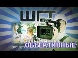 Полина Ветчинова представляет последние яркие события в программе ШГТ news