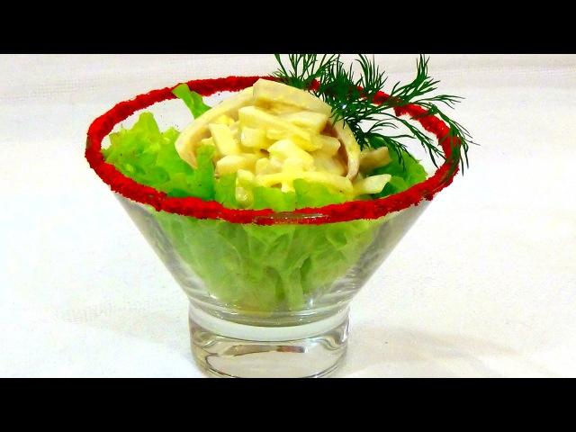 Салат-коктейль из кальмаров
