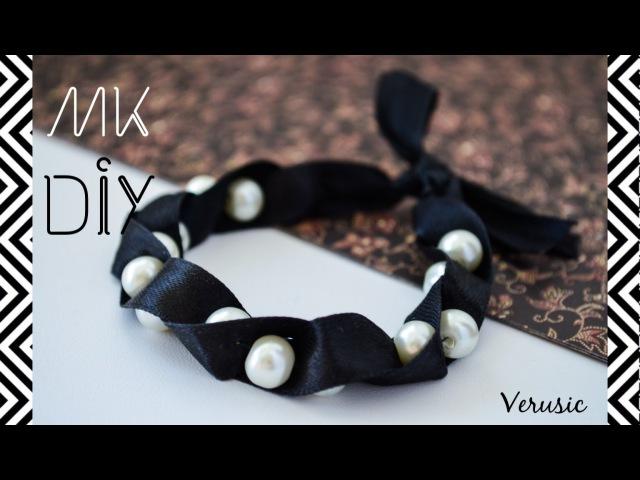 Браслет из атласной ленты и бусин своими руками/ Bracelet satin ribbons and beads with your hands