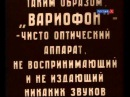 Sound in the cinema Absolute pitch АБСОЛЮТНЫЙ СЛУХ