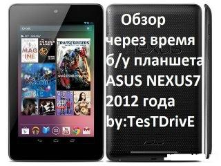 Обзор сквозь время планшета от компании ASUS это всем известный NEXUS 7 1GEN 2012