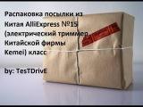 Распаковка посылки из Китая AlliExpress №15 (электрический триммер Китайской фирмы Kemei) класс