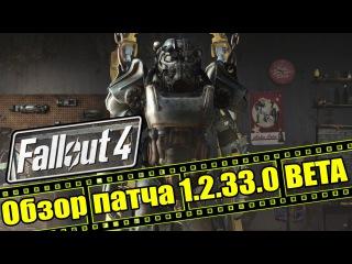 Fallout 4 - Обзор патча 1.2.33.0 BETA [Основные исправления + Оптимизация]