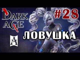 DarkAge 2014 А - #28 - Ловушка