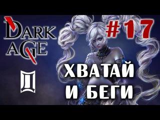 DarkAge 2014 Д - #17 - Хватай и беги