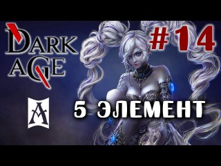DarkAge 2014 А - #14 - 5 элемент