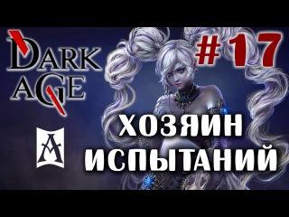 DarkAge 2014 А - #17 - Хозяин испытаний