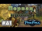 FireFall - A - 1 - Первая кровь