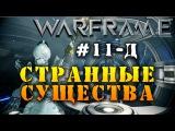 Warframe - Д - #11 - Странные существа