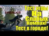 Тест Assassin's Creed: Syndicate на слабых компьютерах [Тест в городе]