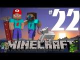 Minecraft v.1.8.8 (выживание) - #22 - Обживаемся на новой карте