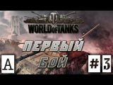 World of Tanks - #3 - А - Первый бой