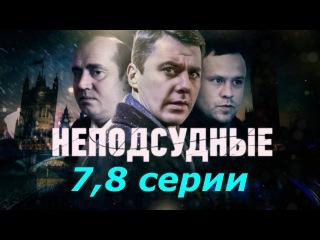 Неподсудные 7 - 8 серия