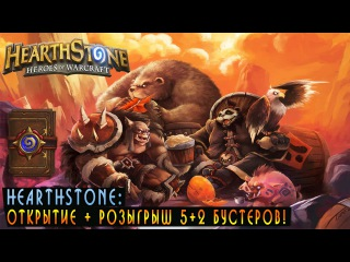 Hearthstone: Открытие + Розыгрыш Бустеров! [Хартстоун]