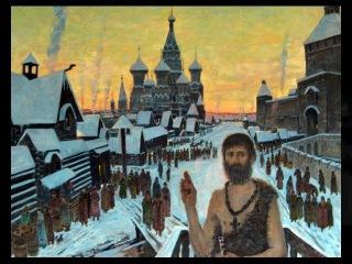 Жизнь замечательных людей.  Великий юродивый Василий Блаженный.