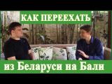 Кирилл Ильин и Артем Мельник в программе Истории Перехода [Из Беларуси на остров Бали]