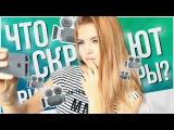 Видео Алины Солоповой ЧТО СКРЫВАЮТ ВИДЕОБЛОГЕРЫ