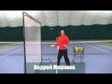 Большой теннис. Подача крученого мяча. Теннис для всех. Tennis