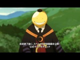 Самый смешной момент из аниме: Класс убийц