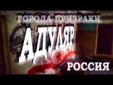 Города-Призраки России (1) - Адуляр. Заброшенные мертвые города.