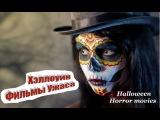 ХЭЛЛОУИН. ФИЛЬМЫ УЖАСОВ / HALLOWEEN. HORROR MOVIES / Что посмотреть