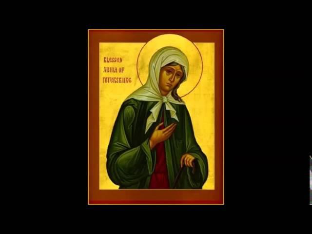 Молитва о замужестве ко Блаженной Ксении Петербургской (приятный женский голос)