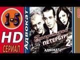 Бандитский Петербург 2 Сезон: Адвокат HD 1 - 5 серия (2000)