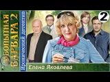 Любопытная Варвара 2 2 серия HD. Иронический детектив.