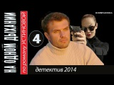 НА ОДНОМ ДЫХАНИИ 4 серия HD (2015) Детектив, триллер, Устинова